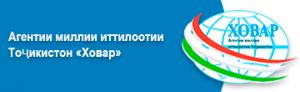 Агентии миллии иттилоотии Тоҷикистон «Ховар»