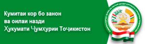 Кумитаи кор бо занон ва оилаи назди Ҳукумати Ҷумҳурии Тоҷикистон