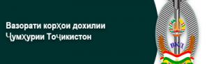 Вазорати корҳои дохилии Ҷумҳурии Тоҷикистон